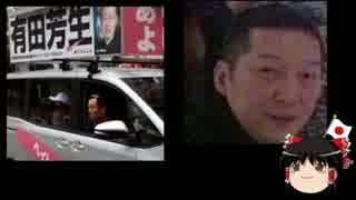 【ゆっくり保守】有田丸の運転席にしばき隊、伊藤大介の姿を確認。