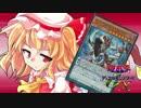 第94位:【幻想入り】東方遊戯王デュエルモンスターズGX TURN-34