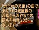 初音ミクがめだかの兄妹の曲で東京メトロ銀座線の駅名を歌いました。
