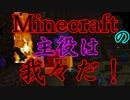 【Minecraft】Minecraftの主役は我々だ!part20【実況プレイ動画】