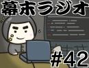 [会員専用]幕末ラジオ 第四十二回(坂本の高校一年生話)