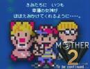 §常識崩壊RPG【MOTHER2】実況プレイ part23