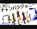 【APヘタリアMMD】連合でチャンバラジョニー