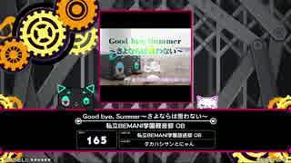 【BeatStreamアニムトライヴ】Good bye,Summer~さよならは言わない~(BEAST) PERFECT