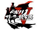 ペルソナストーカー倶楽部V 第1回 thumbnail