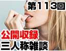 【会員限定】三人称雑談公開収録第113回 thumbnail