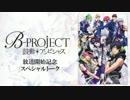「B-PROJECT~鼓動*アンビシャス~」放送開始記念スペシャルトーク