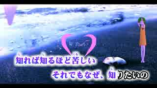 【ニコカラ】ちるちる ≪on vocal≫