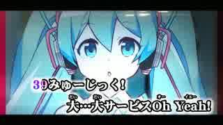 【ニコカラ】39みゅーじっく! ≪off vocal≫