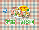 【第8回】のぞみとあやかのMog2 Kitchen [実食]