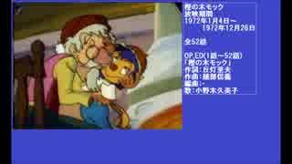 70年代アニメ主題歌集 樫の木モック