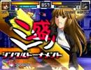 【MUGEN】ミニ盛りシングルトーナメント Part.10