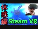【VRゲーム実況】ホラーゲームの世界に入ってみたい!part.3(体感編) thumbnail