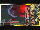 【Minecraft】マイクラの全ブロックでピラミッド Part44【ゆっくり実況】