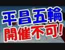 平昌五輪組織委「五輪は開催できない」と正式表明!!