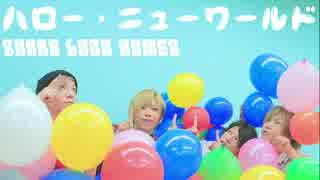 【SLH】 ハロー・ニューワールドを踊ってみた【オリジナル振付】