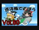 【WoWs】巡洋艦で遊ぼう vol.60 【ゆっくり実況】