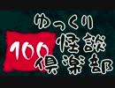 【ちょい怖】 ゆっくり怪談倶楽部 【第100回】