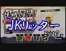 【S+99】JKリッターのゆっくりガチマ Part1【ゆっくり実況】 thumbnail