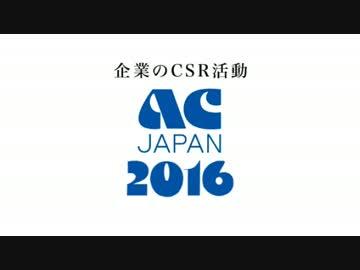 ACジャパン ACM集 2016年度 by w...