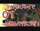 【ゆっくり】ライバルプレイでぶっ飛んで行こうぜ!01 PC版【OverWatch】