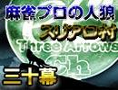 麻雀プロの人狼 スリアロ村:第30幕(上)