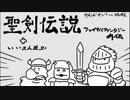 『『聖剣伝説 -ファイナルファンタジー外伝-』13時間ぶっ通しゲーム実況』公式生放送にいい大人達が出演するにあたりネットラジオ以下略