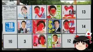 【ゆっくり保守】選挙ポスターへの落書きは犯罪です!
