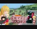 【NM4-02】弦巻マキと名所探訪 part.3「宮崎県・都井岬」