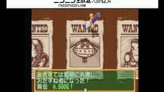 【過去生】 【実況】PS ドカポン 怒りの鉄剣  第17回