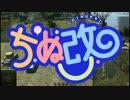 【WoT】ちぬ改 part5