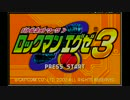 【実況】ノーダメブルース縛りでロックマンエグゼ3を完全攻略 part1