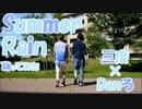 【祝★6周年】「Summer Rain」踊ってみた【三度&Danろ】