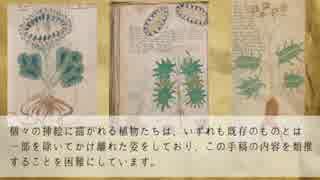 世界の奇書をゆっくり解説 第3回 「ヴォイニッチ手稿」