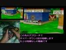 【マリオストーリー・バグ技解説】Black Toads Skip(黒キノピオカット)