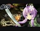 【デモンズソウル】Slayer of Demons Yukari #05