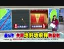 【中台緊張!】『誤射事件』が「台湾海峡危機」以上の危機を招く?