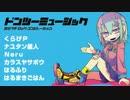 【ボーマス35】 ドンツーミュージック 【クロスフェード】
