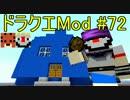 【Minecraft】ドラゴンクエスト サバンナの戦士たち #72【DQM4実況】