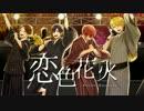 第66位:【オリジナル楽曲】恋色花火【浦島坂田船】 thumbnail