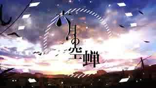 【歌ってみた】六月の空蝉【まやき】