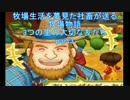 【実況】牧場生活を夢見た社畜が送る牧場物語 part3 【3つの里】