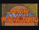 Magic世界童話劇場「桃太郎」