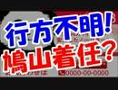 【中国崩壊】AIIBの副総裁がついに行方不明!鳩山着任か?www
