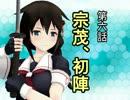 【立花宗茂】 時雨が戦国武将になったようです⑥ 【MMD艦これ】 thumbnail