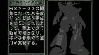 【機動戦士ガンダム ギレンの野望 ジオンの系譜】ジオン実況プレイ236
