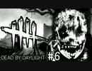 【鬼:トラッパー】冥闇の恐怖 Dead by Daylight 字幕プレイ 6夜目【DbD】