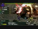 【MHX】激昂ラーを太刀PTが狩技3種で華麗に狩猟、鏡花フィニッシュ!