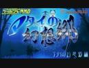 【実況者杯2016SEPR】ゲームセンターMMD アタイの幻想郷編 予告