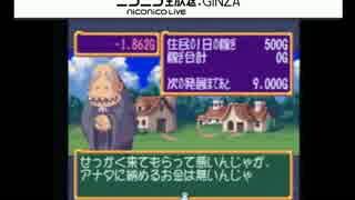 【過去生】 【実況】PS ドカポン 怒りの鉄剣  第18回